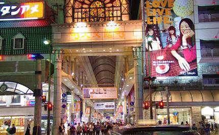 Ville de Kagoshima