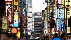Quartier Shinjuku à Tokyo